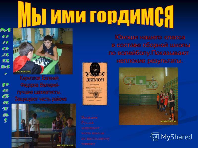 Васильев Руслан защищает честь школы по настольному теннису