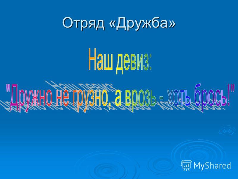 Отряд «Дружба»