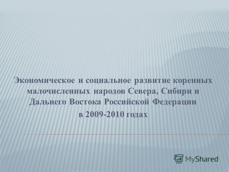 Экономическое и социальное развитие коренных малочисленных народов Севера, Сибири и Дальнего Востока Российской Федерации в 2009-2010 годах