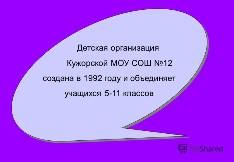 детская организация МОУ СОШ 12 ст.Кужорской Майкопского района