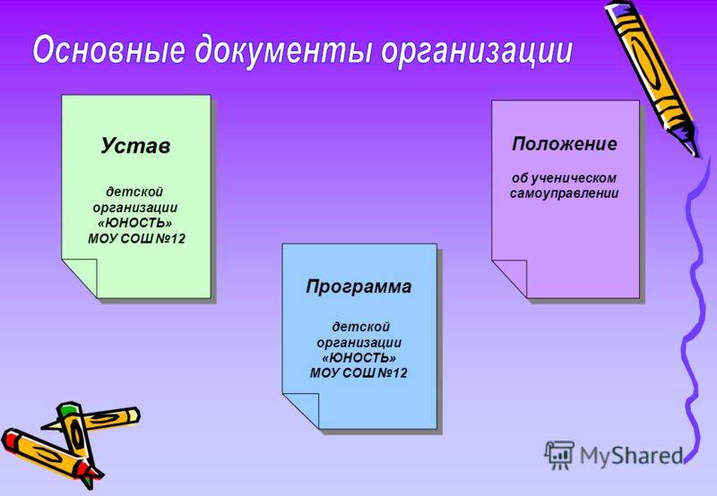 Организация сформирована по принципу класс-отряд. ЮНОСТЬ