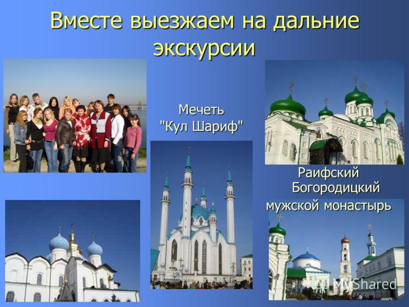 Вместе выезжаем на дальние экскурсии Мечеть Кул Шариф Раифский Богородицкий мужской монастырь