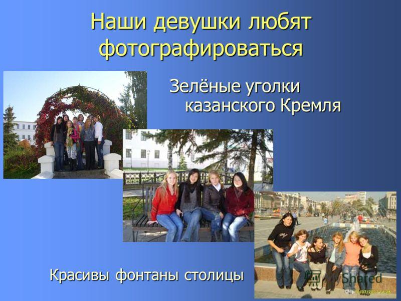 Наши девушки любят фотографироваться Зелёные уголки казанского Кремля Красивы фонтаны столицы