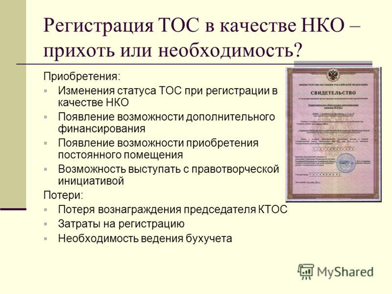 Регистрация ТОС в качестве НКО – прихоть или необходимость? Приобретения: Изменения статуса ТОС при регистрации в качестве НКО Появление возможности дополнительного финансирования Появление возможности приобретения постоянного помещения Возможность в