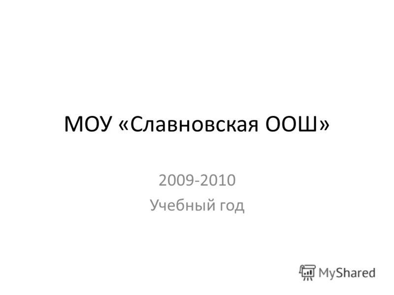 МОУ «Славновская ООШ» 2009-2010 Учебный год