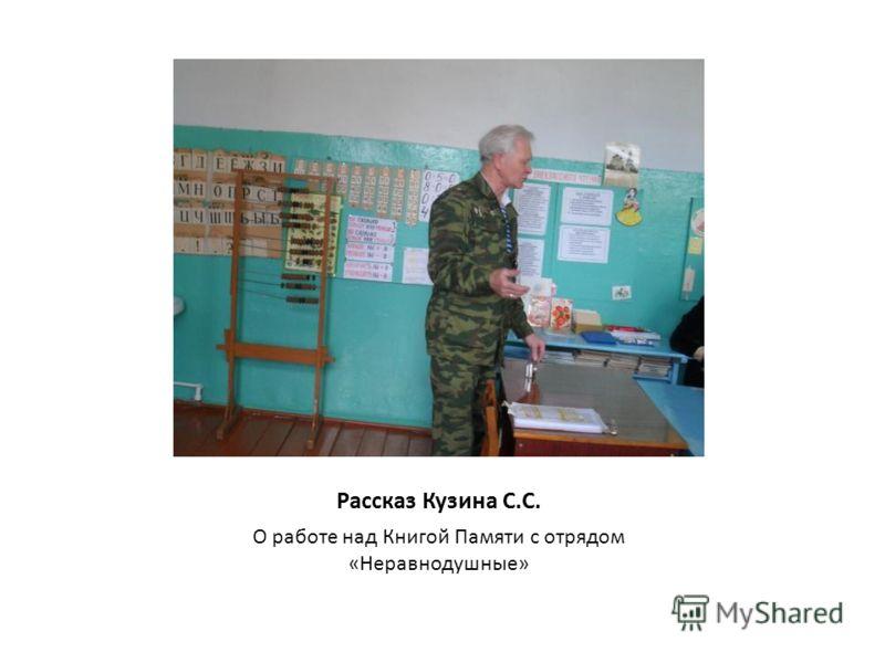 Рассказ Кузина С.С. О работе над Книгой Памяти с отрядом «Неравнодушные»
