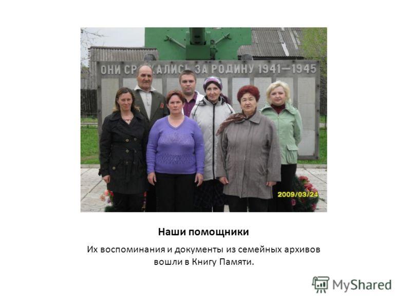 Наши помощники Их воспоминания и документы из семейных архивов вошли в Книгу Памяти.