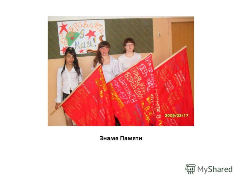 Знамя Памяти