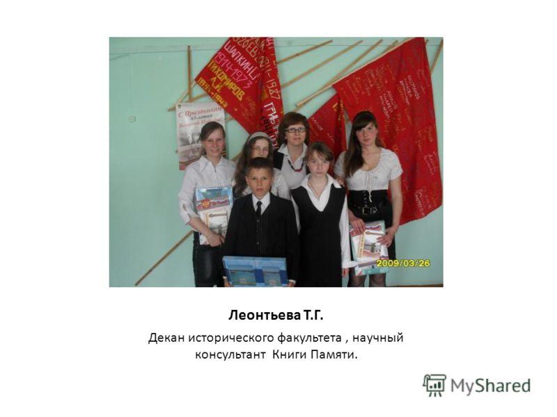 Леонтьева Т.Г. Декан исторического факультета, научный консультант Книги Памяти.