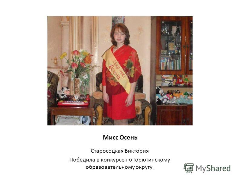 Мисс Осень Старосоцкая Виктория Победила в конкурсе по Горютинскому образовательному округу.