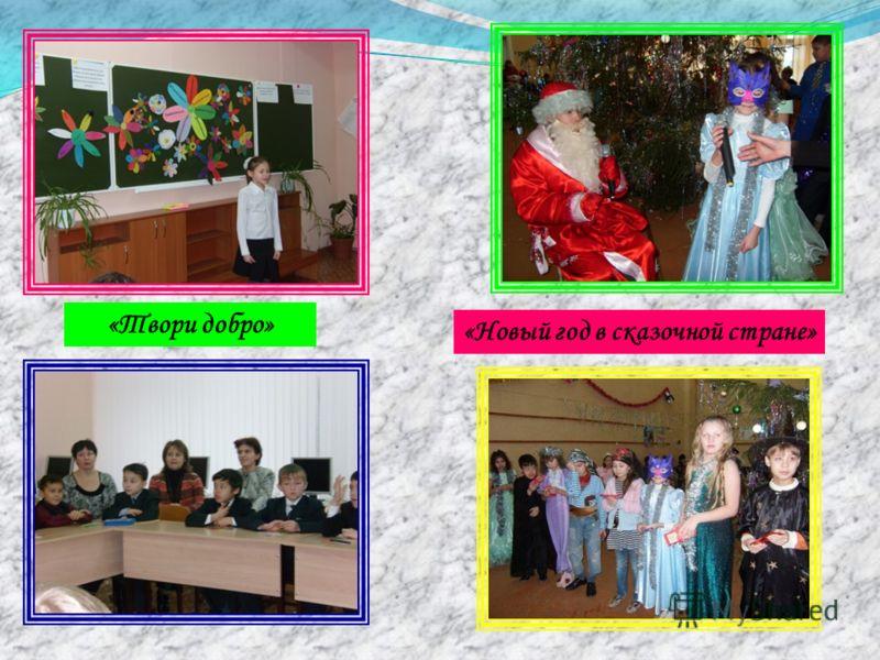 «Твори добро» «Новый год в сказочной стране»