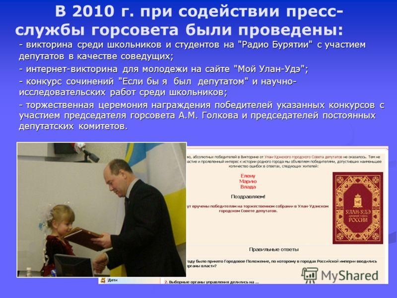 В 2010 г. при содействии пресс- службы горсовета были проведены: - викторина среди школьников и студентов на