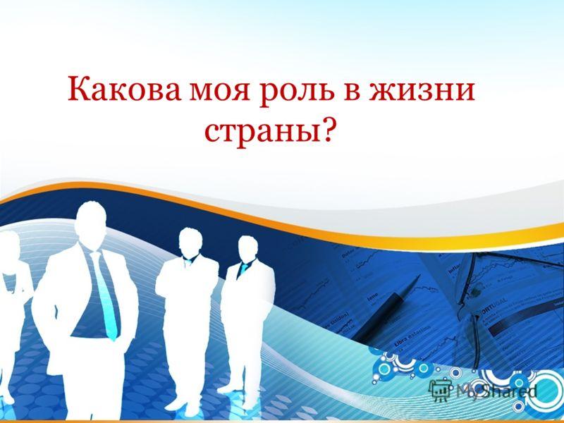 1 Какова моя роль в жизни страны?
