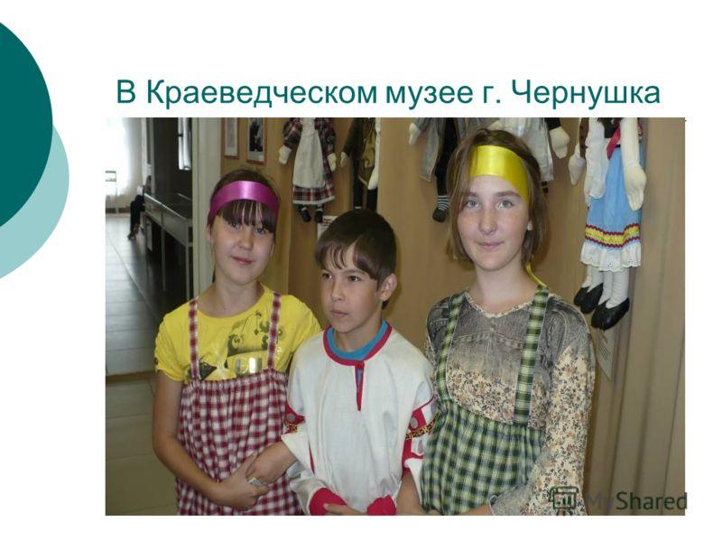 В Краеведческом музее г. Чернушка