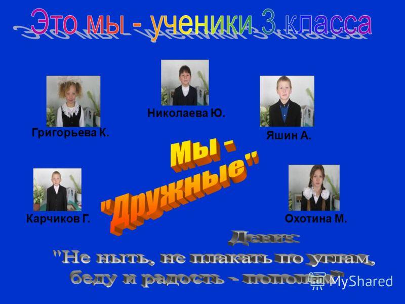 Григорьева К. Николаева Ю. Яшин А. Карчиков Г.Охотина М.