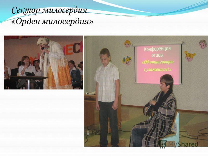 Сектор милосердия «Орден милосердия»