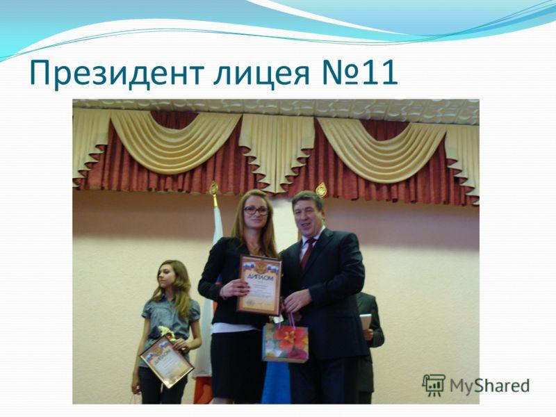Президент лицея 11