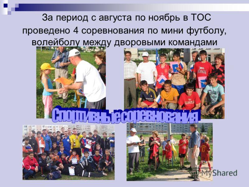 За период с августа по ноябрь в ТОС проведено 4 соревнования по мини футболу, волейболу между дворовыми командами