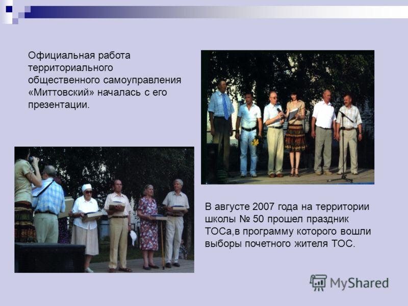 В августе 2007 года на территории школы 50 прошел праздник ТОСа,в программу которого вошли выборы почетного жителя ТОС. Официальная работа территориального общественного самоуправления «Миттовский» началась с его презентации.