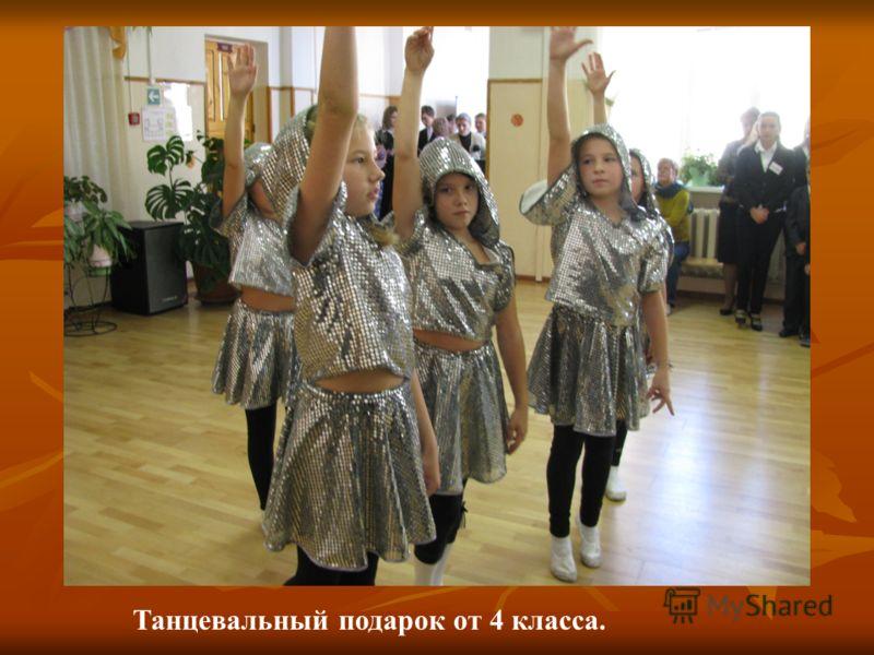 Танцевальный подарок от 4 класса.