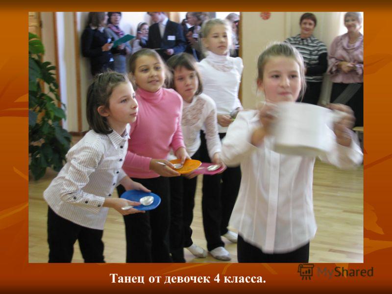 Танец от девочек 4 класса.