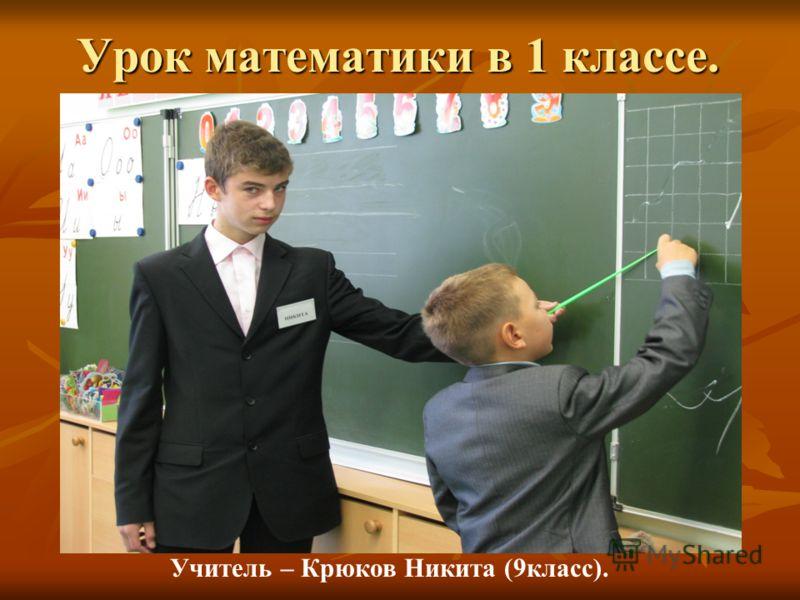 Урок математики в 1 классе. Урок математики в 1 классе. Учитель – Крюков Никита (9класс).