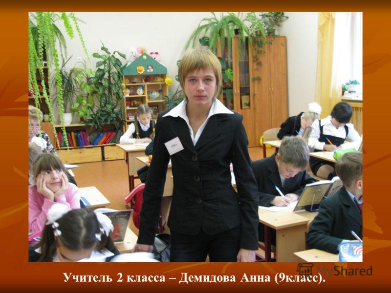 Учитель 2 класса – Демидова Анна (9класс).
