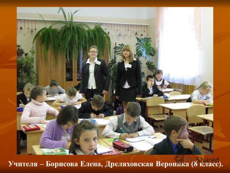 Учителя – Борисова Елена, Дреляховская Вероника (8 класс).