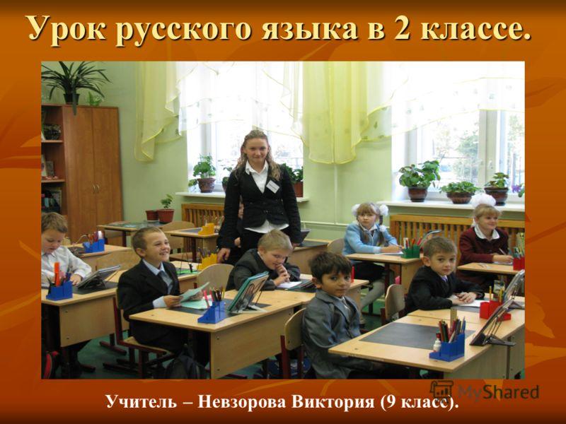 Урок русского языка в 2 классе. Учитель – Невзорова Виктория (9 класс).