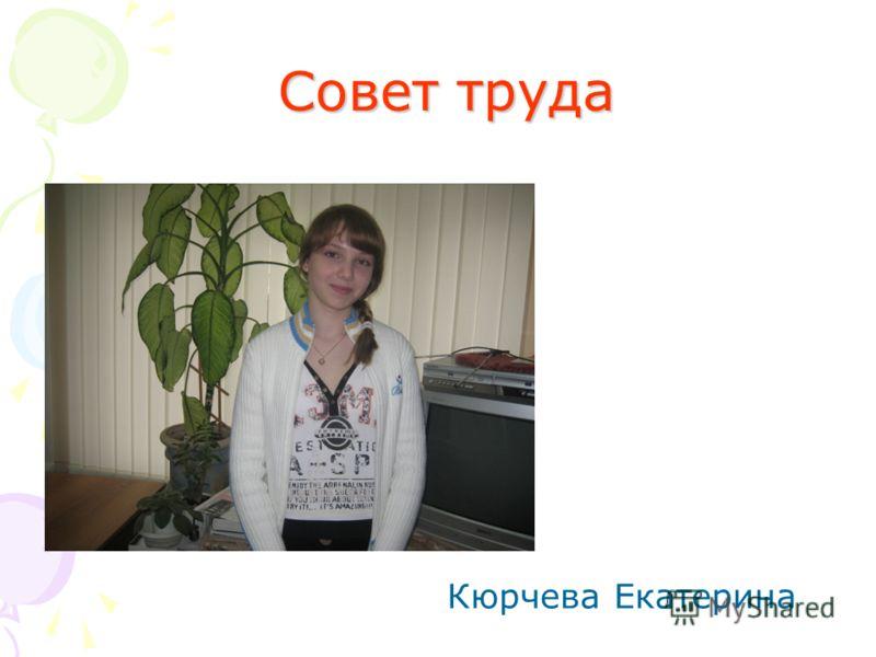 Совет труда Кюрчева Екатерина