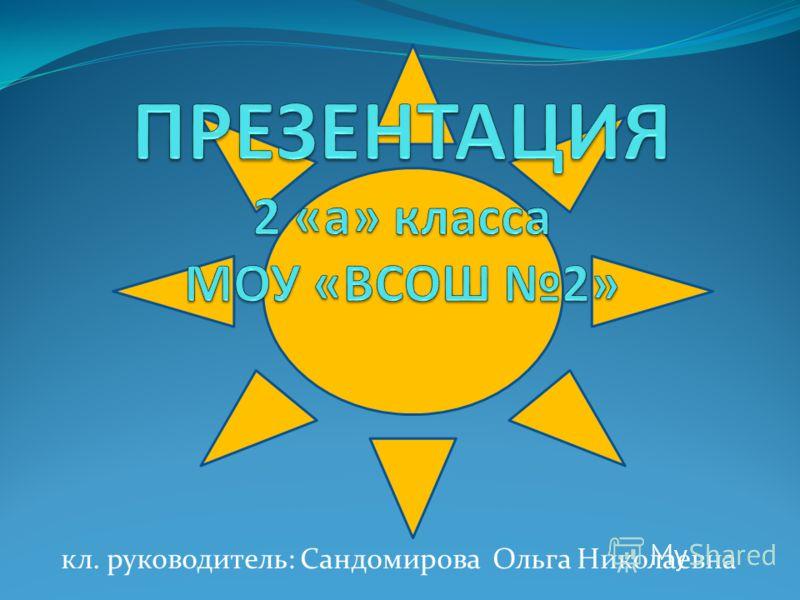 кл. руководитель: Сандомирова Ольга Николаевна