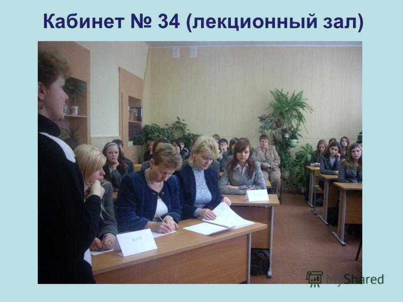 Кабинет 34 (лекционный зал)