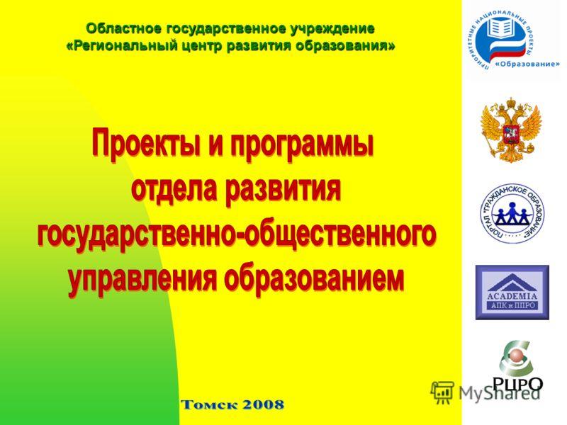 Областное государственное учреждение «Региональный центр развития образования»