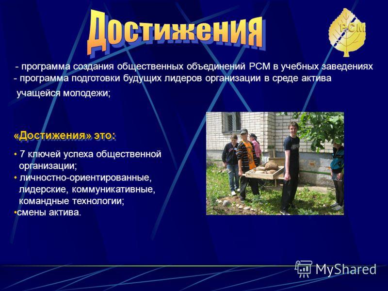 «Российские интеллектуальные ресурсы» «Российские интеллектуальные ресурсы» – центральная программа общероссийской общественной организации Российский Союз Молодёжи. «Российские интеллектуальные ресурсы» «Российские интеллектуальные ресурсы» – центра