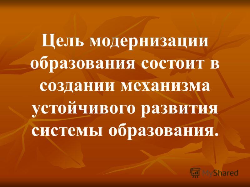 Главная задача российской образовательной политики – обеспечение современного качества образования на основе сохранения его фундаментальности и соответствия актуальным и перспективным потребностям личности, общества и государства. «Концепция модерниз