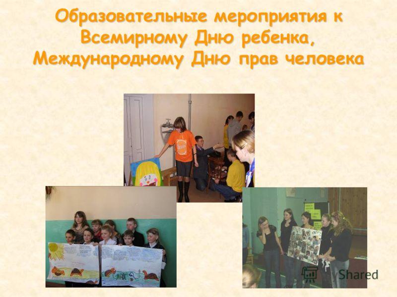 Образовательные мероприятия к Всемирному Дню ребенка, Международному Дню прав человека