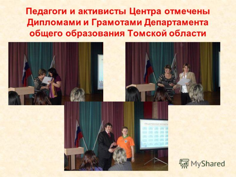 Педагоги и активисты Центра отмечены Дипломами и Грамотами Департамента общего образования Томской области