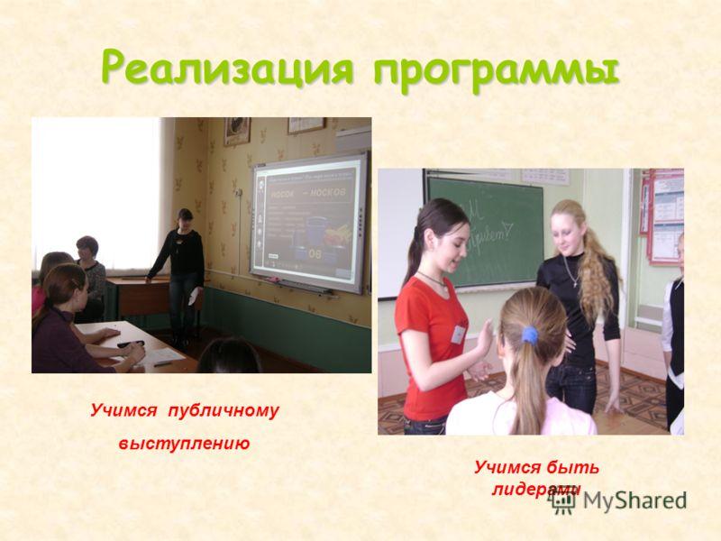 Реализация программы Учимся публичному выступлению Учимся быть лидерами