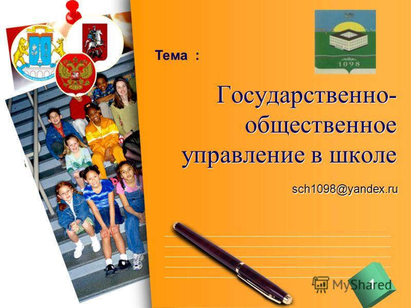 L/O/G/O Государственно- общественное управление в школе sch1098@yandex.ru Тема : 1