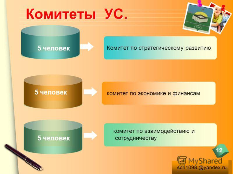 www.themegallery.com Комитет по стратегическому развитию комитет по экономике и финансам комитет по взаимодействию и сотрудничеств у Комитеты УС. 5 человек sch1098.@yandex.ru 12