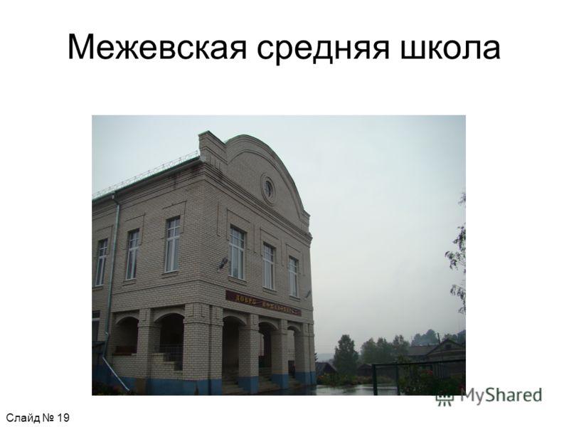 Межевская средняя школа Слайд 19