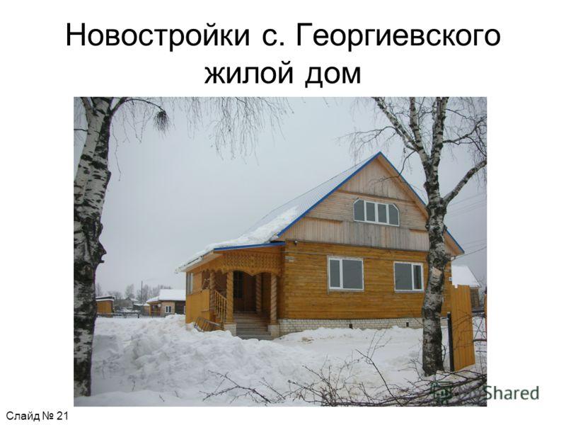 Новостройки с. Георгиевского жилой дом Слайд 21