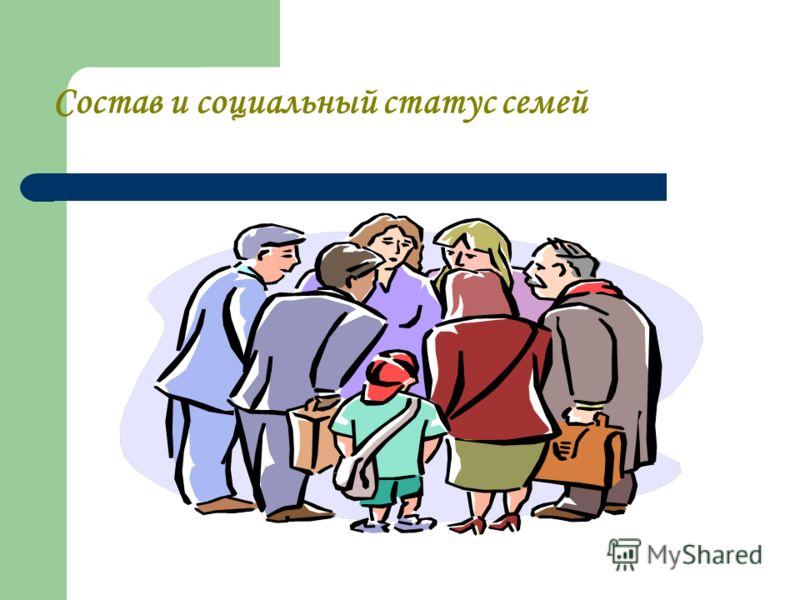 Состав и социальный статус семей
