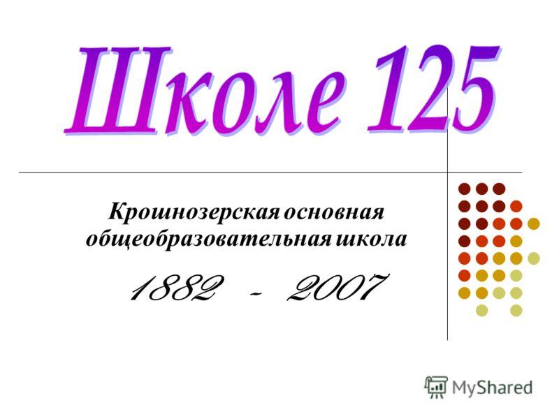 Крошнозерская основная общеобразовательная школа 1882 - 2007