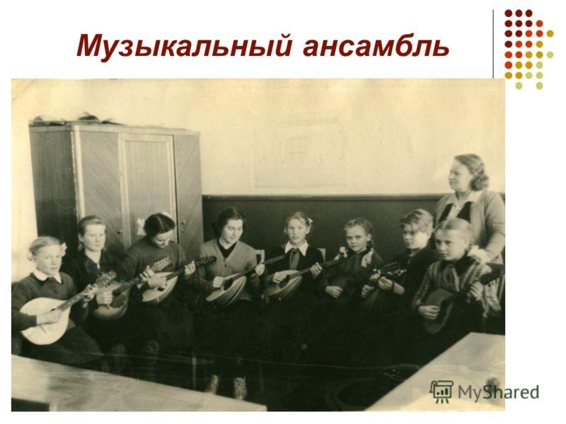 Музыкальный ансамбль
