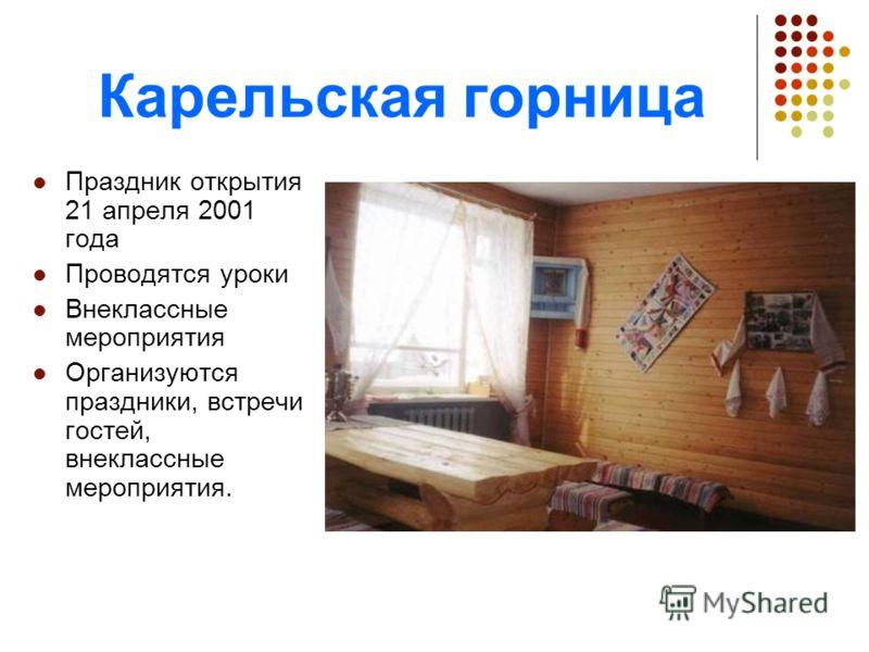 Карельская горница Праздник открытия 21 апреля 2001 года Проводятся уроки Внеклассные мероприятия Организуются праздники, встречи гостей, внеклассные мероприятия.