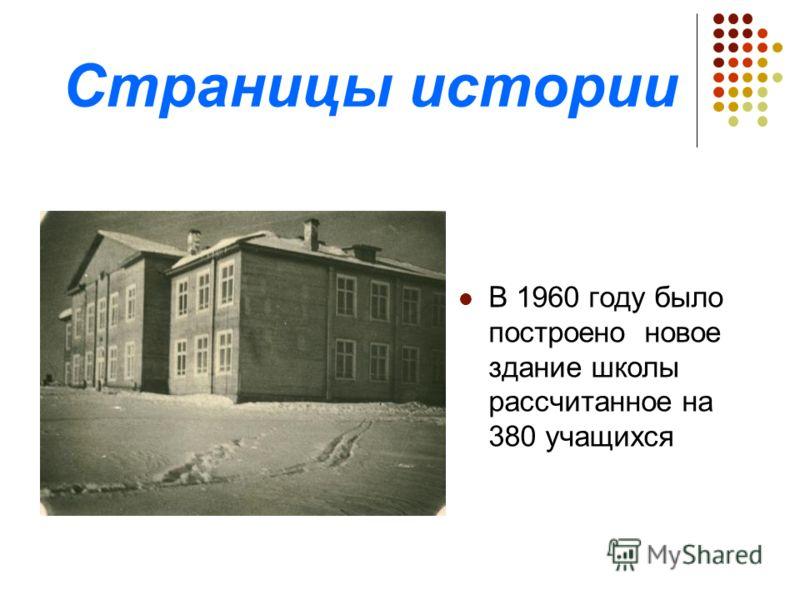 Страницы истории В 1960 году было построено новое здание школы рассчитанное на 380 учащихся