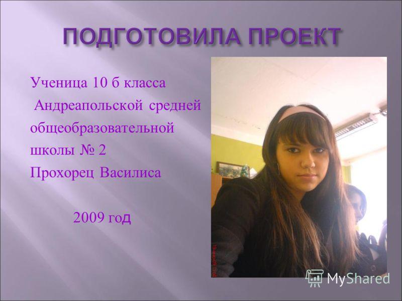 ПОДГОТОВИЛА ПРОЕКТ Ученица 10 б класса Андреапольской средней общеобразовательной школы 2 Прохорец Василиса 2009 го д