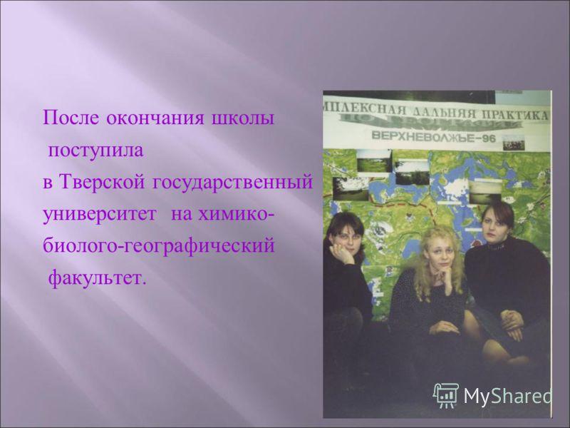 После окончания школы поступила в Тверской государственный университет на химико- биолого-географический факультет.