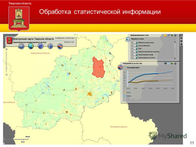 Администрация Тверской области Тверская область 11 Обработка статистической информации